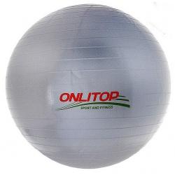 Мяч гимнастический d=65см, 900г плотный