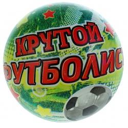 Мяч Крутой футболист, 22см, 60г