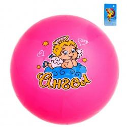 Мяч детский Ангелочек 16 см.