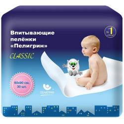 Пеленки Пелигрин детские 60*90 см Classic (30 шт)