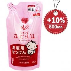 Arau Baby Жидкость для стирки детского белья запасной блок (720 мл)