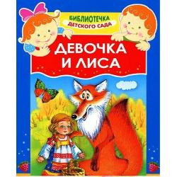 Книжка. Детский сад. Девочка и лиса