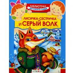 Книжка. Детский сад. Лисичка-сестричка и серый волк