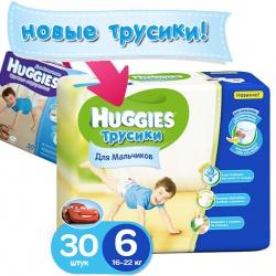 Трусики Huggies 6 для мальчиков 16-22 кг (30 шт)