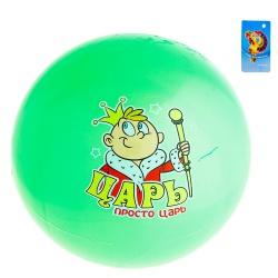 Мяч детский Царь 60 гр